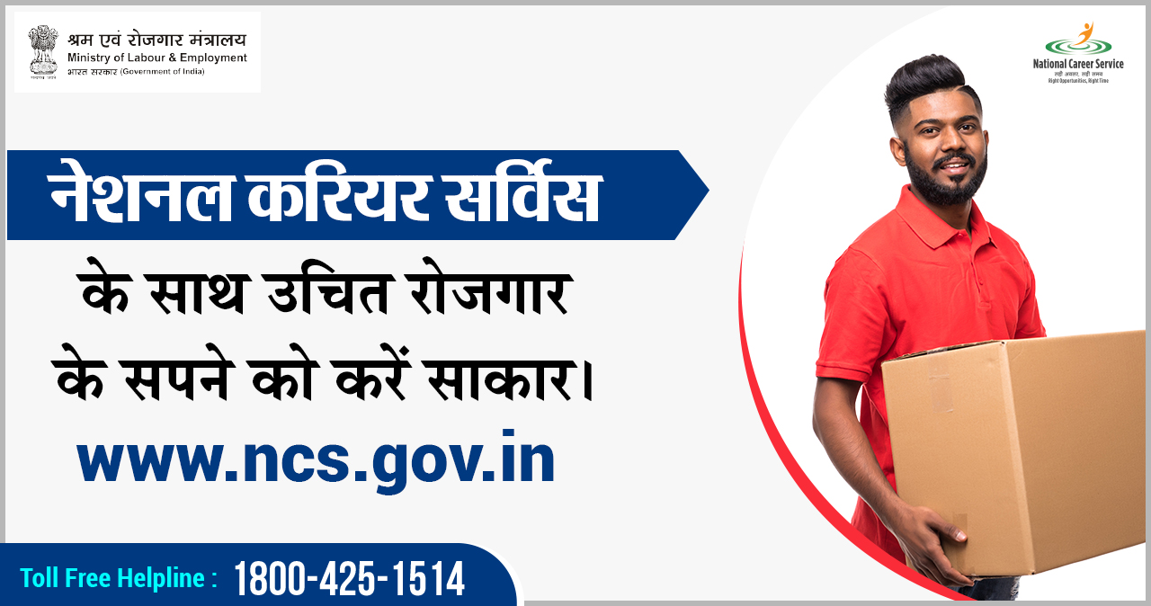 Ncs Home National Career Service Home Page For Registration Of Different Stake Holders And Links To Key Services Of Portal